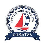 Губернский яхт-клуб Коматек